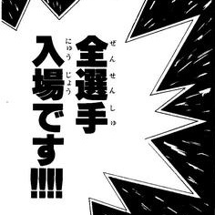 グラップラー刃牙「全選手入場です!!!!」まとめ